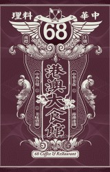 68 Chinese Restaurant